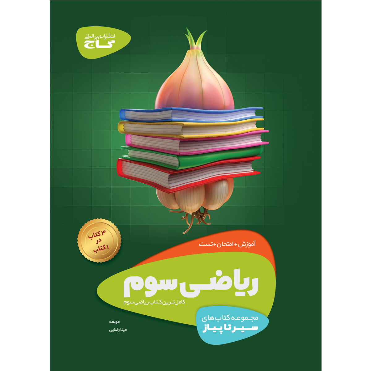 کتاب ریاضی سوم