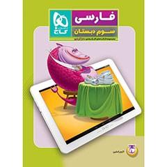 کتاب فارسی سوم