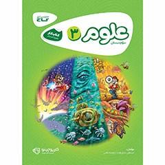 کتاب علوم سوم