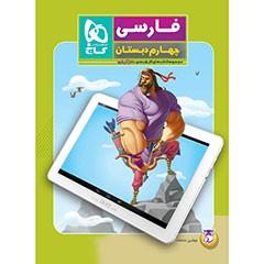 کتاب فارسی چهارم