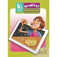 کتاب ریاضی چهارم