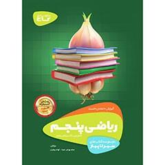 کتاب ریاضی پنجم