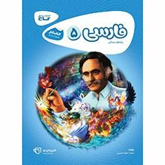 کتاب فارسی پنجم
