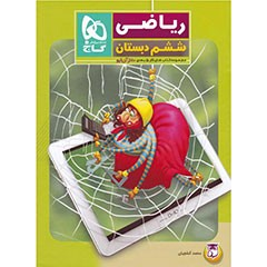 کتاب ریاضی ششم