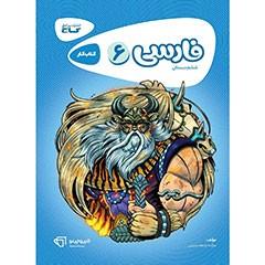 کتاب فارسی ششم
