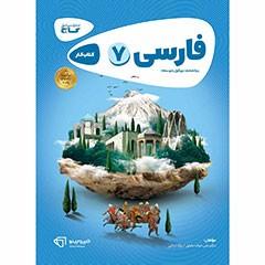کتاب فارسی هفتم