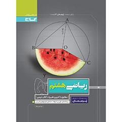 کتاب ریاضی هشتم
