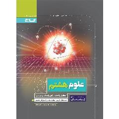کتاب علوم هشتم