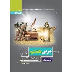 کتاب عربی هشتم