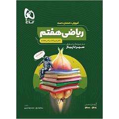 کتاب ریاضی نهم