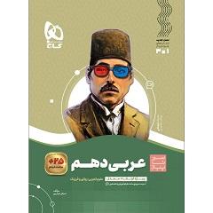 کتاب عربی دهم