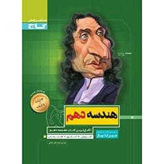کتاب هندسه دهم ریاضی