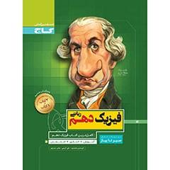 کتاب فیزیک دهم ریاضی
