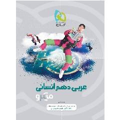 کتاب عربی دهم انسانی - کنکور 99