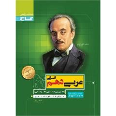 کتاب عربی دهم انسانی