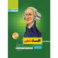 کتاب اقتصاد دهم انسانی