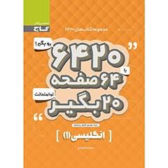 کتاب زبان انگلیسی دهم