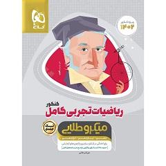 کتاب ریاضیات کامل جامع کنکور تجربی