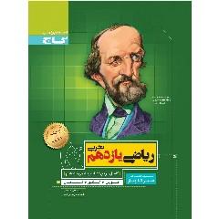کتاب ریاضی یازدهم تجربی