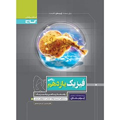 کتاب فیزیک یازدهم ریاضی
