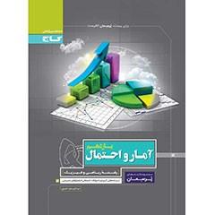 کتاب آمار و احتمال یازدهم ریاضی