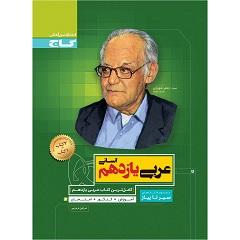 کتاب عربی یازدهم انسانی