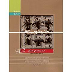 کتاب آمار و احتمال جامع کنکور ریاضی - کنکور 98