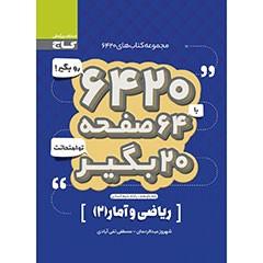 کتاب ریاضی و آمار یازدهم انسانی