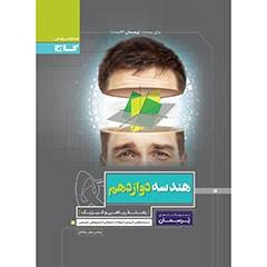 کتاب هندسه دوازدهم ریاضی