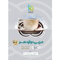 کتاب عربی دوازدهم