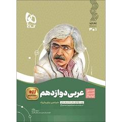کتاب عربی دوازدهم- کنکور 98