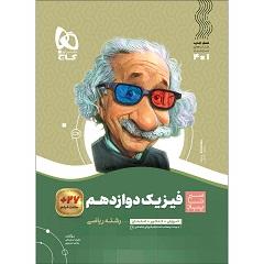 کتاب فیزیک دوازدهم ریاضی - کنکور 98