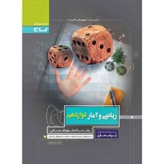 کتاب ریاضی و آمار دوازدهم انسانی